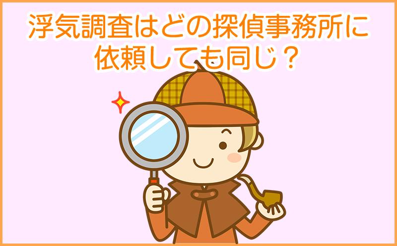 浮気調査はどの探偵事務所に依頼しても同じ?