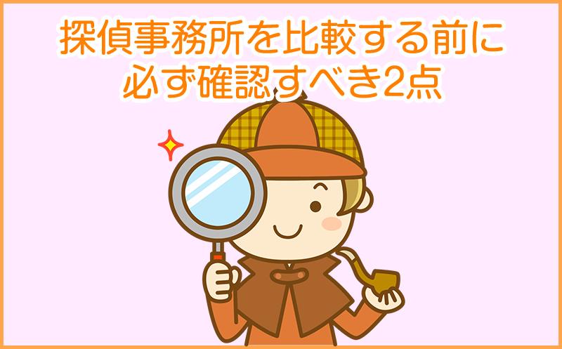 探偵事務所を比較する前に必ず確認すべき2点