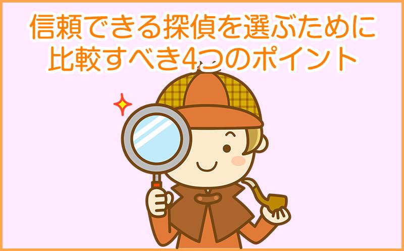 """信頼できる探偵を選ぶために比較すべき""""4つ""""のポイント"""