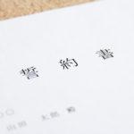 浮気防止に効果的な「誓約書」の書き方 − 例文とともに詳しくご紹介