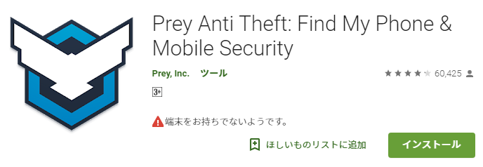 4.Prey Anti Theft